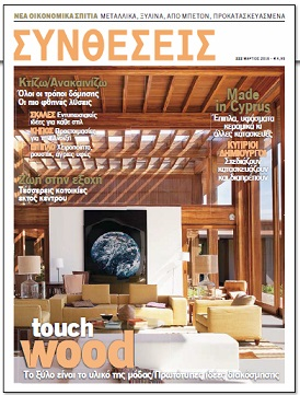 Cyprus SYNTHESIS Magazine Is A Monthly Publication Covering Architecture And Interior Design Regular Feature In The Market Guide Which